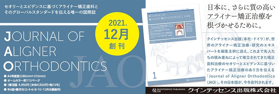 Journal of Aligner Orthodontics(JAO)日本版