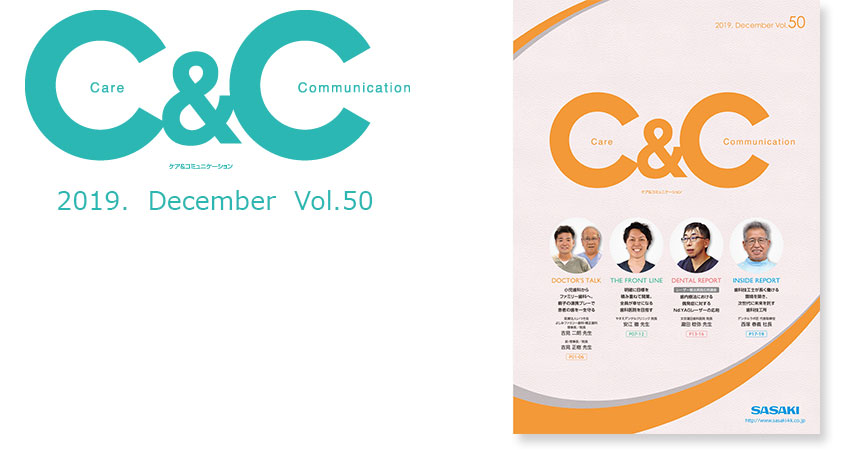 情報誌「C&C」Care & Communication